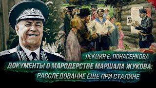 Документы о мародерстве маршала Жукова: расследование еще при Сталине (лекция Е. Понасенкова)