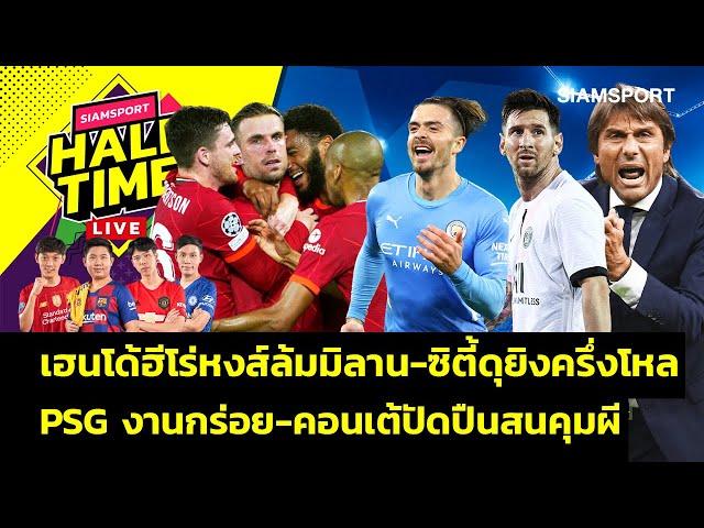 เฮนโด้ฮีโร่หงส์ล้มมิลาน-ซิตี้ครึ่งโหล-ปารีสกร่อย-คอนเต้สนผี | Siamsport Halftime 16.09.64