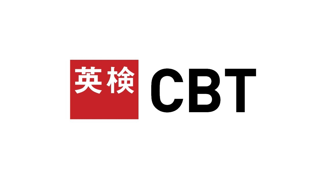 試験内容 | 英検CBT | 公益財団法人 日本英語検定協会