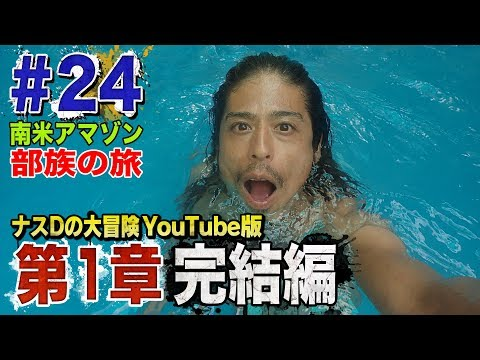 【#24】ナスDの大冒険YouTube版!第1章完結編/Crazy D's Daredevil Adventure YouTube version : End of Series One