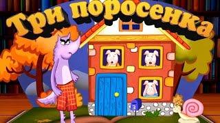 Три поросенка и Серый Волк / Three pigs and Wolf / Сказки Волшебного Леса