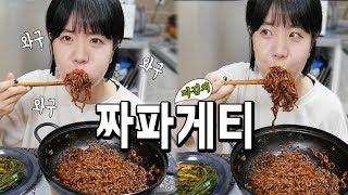 한입에 와구와구 먹는 짜파게티와 파김치 먹방! Mukbang
