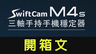 SwiftCam M4s  開箱文 一鏡到底未剪版