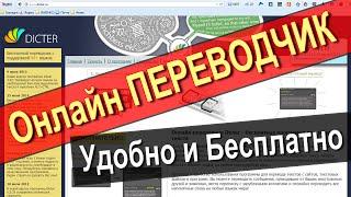 Dicter Бесплатный онлайн переводчик(Dicter это очень удобный переводчик для работы на компьютере Скачать и установить на свой компьютер можете..., 2015-07-17T10:51:11.000Z)