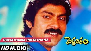 Peddarikam - Priyathama Priyathama song   Jagapathi Babu   Sukanya Telugu Old Songs