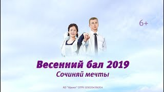 Весенний бал 2019. Школьный вальс. Видеоурок