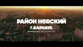 Невский район г Барнаул Аэросьемка UltraHD 4K