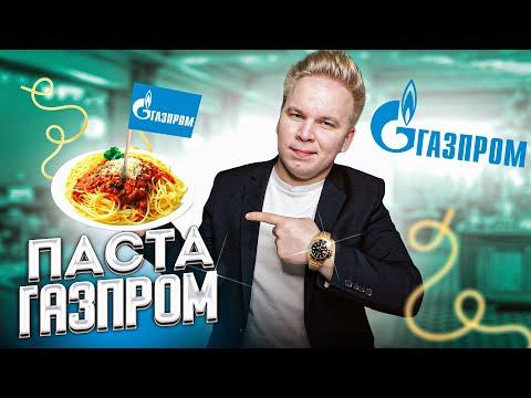Паста ГАЗПРОМ за 590 рублей! / Обзор доставки Da LORENZO / Это НЕВОЗМОЖНО есть