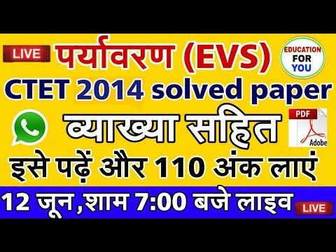 CTET 2019 !! Paryavaran solved paper !! CTET 2015 EVS solved paper Hindi mai #LIVE