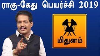 Rahu ketu Peyarchi 2019 Tamil | Mithunam | ராகு கேது பெயர்ச்சி 2019 மிதுனம் ராசி | - Oneindia Tamil