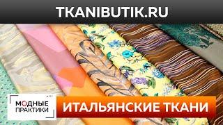Шикарный шелк шерсть и хлопок Большой обзор итальянских новинок Тканевого бутика TKANIBUTIK RU