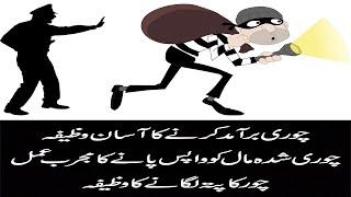 Chori Ka Maal Wapas Pane Or Chor Ka Pata Lagane Ka Wazifa | Chori Aur Chor Maloom Karne Ka Amal