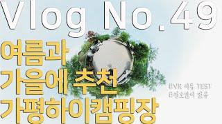 [VR] Vlog.49 가평하이캠핑장 |  여름추천캠핑…