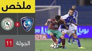 ملخص مباراة الهلال والاتفاق في  مباراة مؤجلة من الجولة 11 من الدوري السعودي للمحترفين