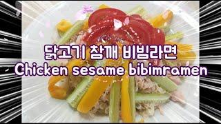 [Cook moon TV] 요리 레시피 닭고기 참깨 비…