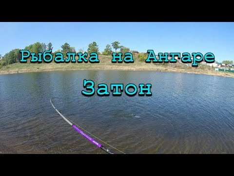 Рыбалка на Ангаре. Затон. Рыбалка в Иркутской области