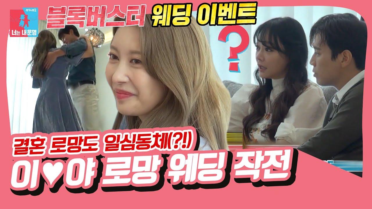 이지훈❤️아야, 천생연분 이♥야 부부 로망 실현 웨딩 작전💞💒 [동상이몽|SBS 211018 방송]