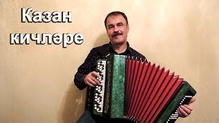 Татарская песня - Казан кичләре кавер на баяне