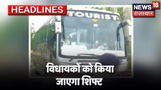 Jaipur से बाहर जा रहे सभी Congress विधायक, Jaisalmer किया जा रहा है शिफ्ट