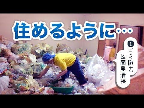 5年分の生活ゴミ!ゴミ屋敷を大掃除【片付け編】Japanese Hoarder's house VS Amazing housecleaners! (Part 1)