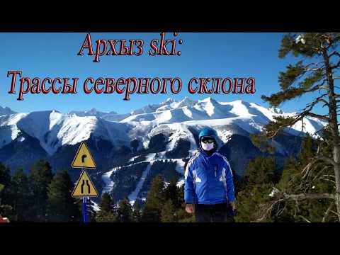 Архыз Ski: трассы северного склона