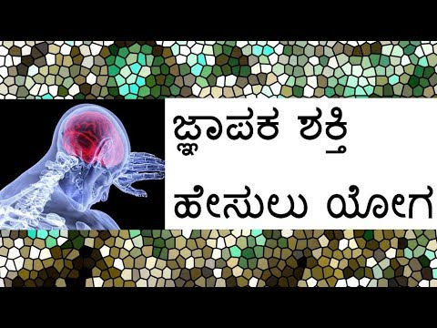 yoga for concentration and memory in kannada  youtube