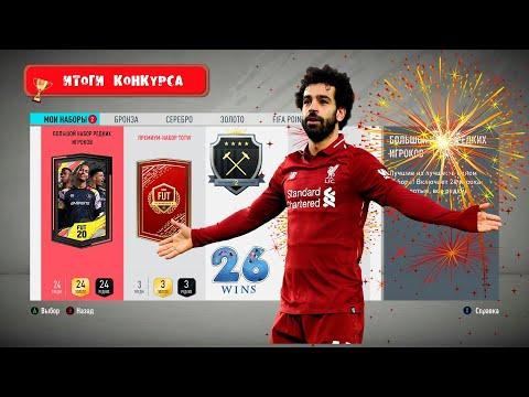НАГРАДЫ ЗА WEEKEND LEAGUE 26-4 (Элита 2).5 красных пиков (FIFA20\FUT)