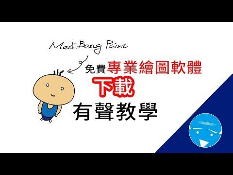 MediBang Paint免費的專業繪圖軟體(下載有聲教學)