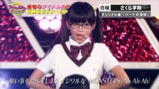 Sakura Gakuin at Idol otakarakuji party live 2015 09 26.