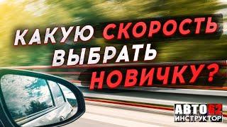 какую скорость автомобиля выбрать новичку. Важные моменты
