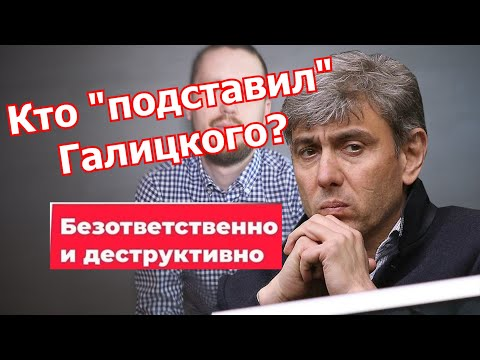 Фейк аккаунты За Галицкого  Кто подставил краснодарского олигарха