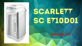 Термопот SCARLETT SC ET10D01 Обзор Распаковка