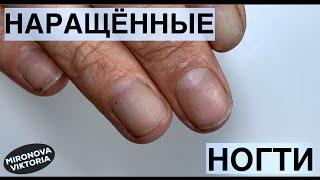 Наращивание ногтей гелем Делаю маникюр маме