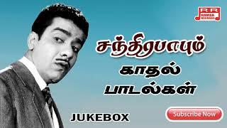 சந்திரபாபு அவர்களின் காதல் பாடல்கள் | J.P. Chandrababu Love Songs | Tamil Audio Songs | Part - 1..