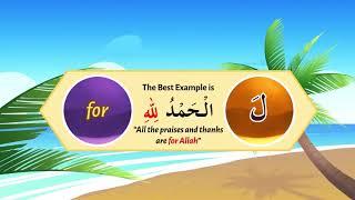 Урок 11б. Понимать Коран и намаз легко.