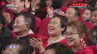 《中国文艺》 20200113 欢喜中国年| CCTV中文国际