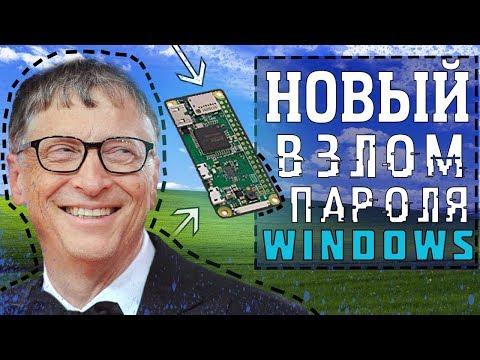 Супер-прошивка Rpi0w крадёт пароли Windows