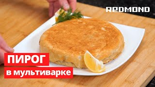 Пирог в мультиварке Рецепт пирога с рыбой в мультиварке REDMOND RMC M38