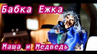 Маша и Медведь Наглый гость в Мишки   Бабка Ежка Мультик для детей Игрушки Игры для девочек Masha an