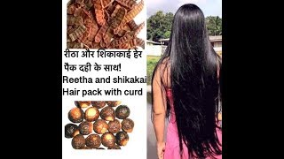 amla, reetha, shikakai powder hair packmask with curd in hindi| naturally by pc