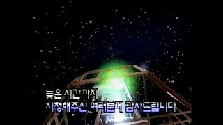 1996년 8월 KBS 1 방송종료 영상과 애국가