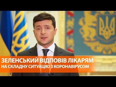 Зеленский рассказал о сложной ситуации с коронавирусом в городе Монастыриска на Тернопольщине