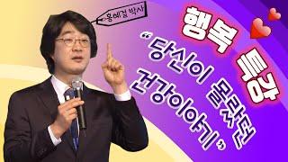 [개국76주년 특집] 행복특강 - 의사들이 말해주지 않는 건강이야기, 홍혜걸 의학박사 (2018.2.20,화)