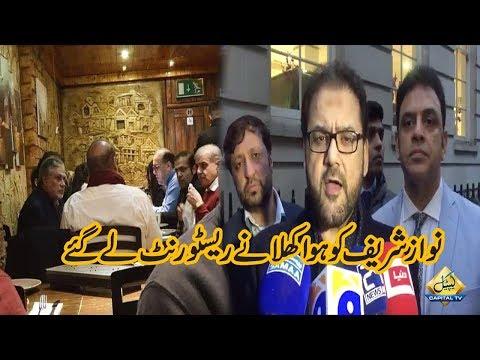 Nawaz Sharif was taken to a restaurant on Doctors order: Hussain Nawaz Sharif media talk in London