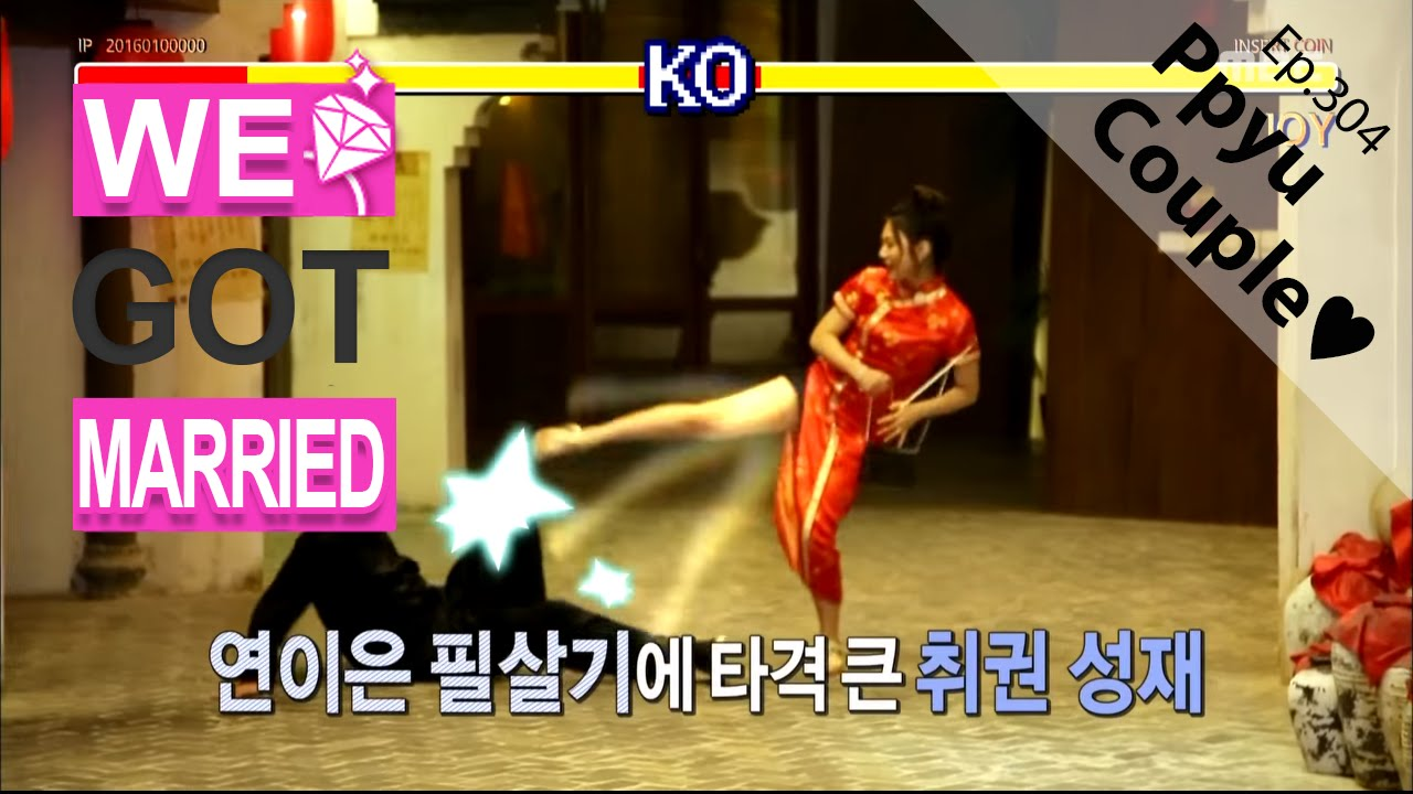 [We got Married4] 우리 결혼했어요 - Sung Jae♥Joy,dress up qipao and kung fu fight! 20160116