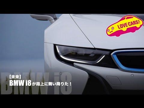 【未来】BMW i8が路上に舞い降りた! #LOVECARS