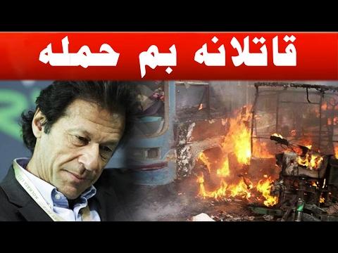 Bomb Attack on Imran Khan Fails