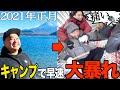 【大暴れ】正月富士山キャンプをしたら結局ケンカになったよ【そしてアイツがやってくる】