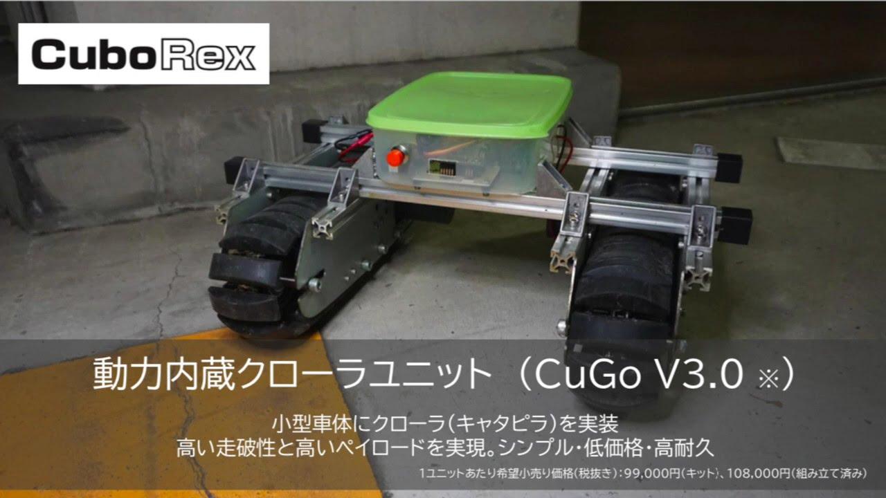 不整地に強い汎用クローラモジュールCuGo V3