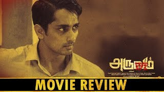 Aruvam Tamil Movie Loud Review | Siddarth | Catherine teresa | TalksOfCinema